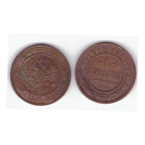 1 копейка 1913 г VF