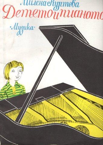 Детето и пианото