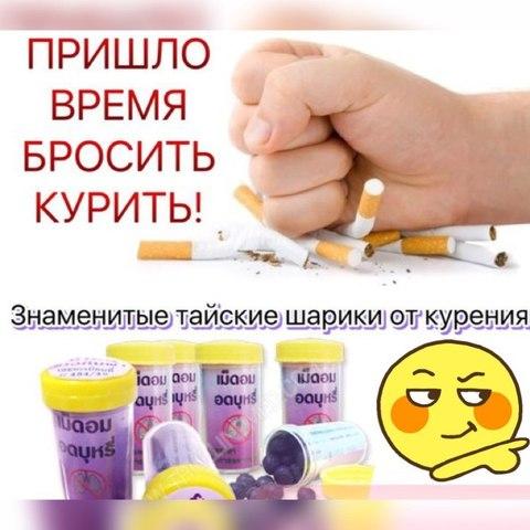 Травяные шарики для отвыкания от курения