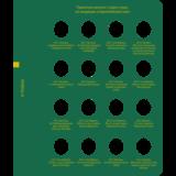 ДОПОЛНИТЕЛЬНЫЙ ЛИСТ № 2 ДЛЯ АЛЬБОМА «ПАМЯТНЫЕ МОНЕТЫ ЕВРОПЕЙСКОГО СОЮЗА (2 ЕВРО)»