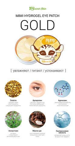 Гидрогелевые патчи для век с золотом SECRET SKIN Gold Mimi Hydrogel Eye Patch