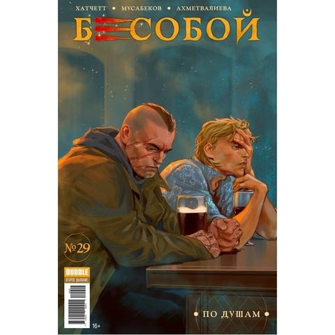 Бесобой (2017) #29 По душам