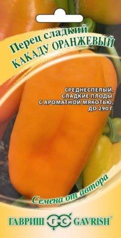 Перец Какаду оранжевый 10шт автор.