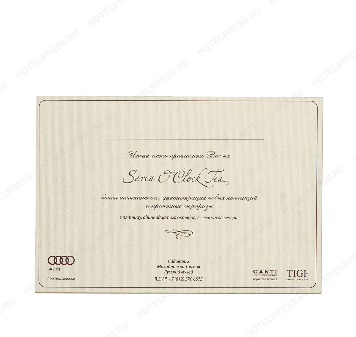 Приглашение из  600 гр  дизайнерской бумаги
