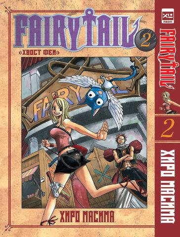 Fairy Tail. Хвост Феи. Том 2 (Б/У)