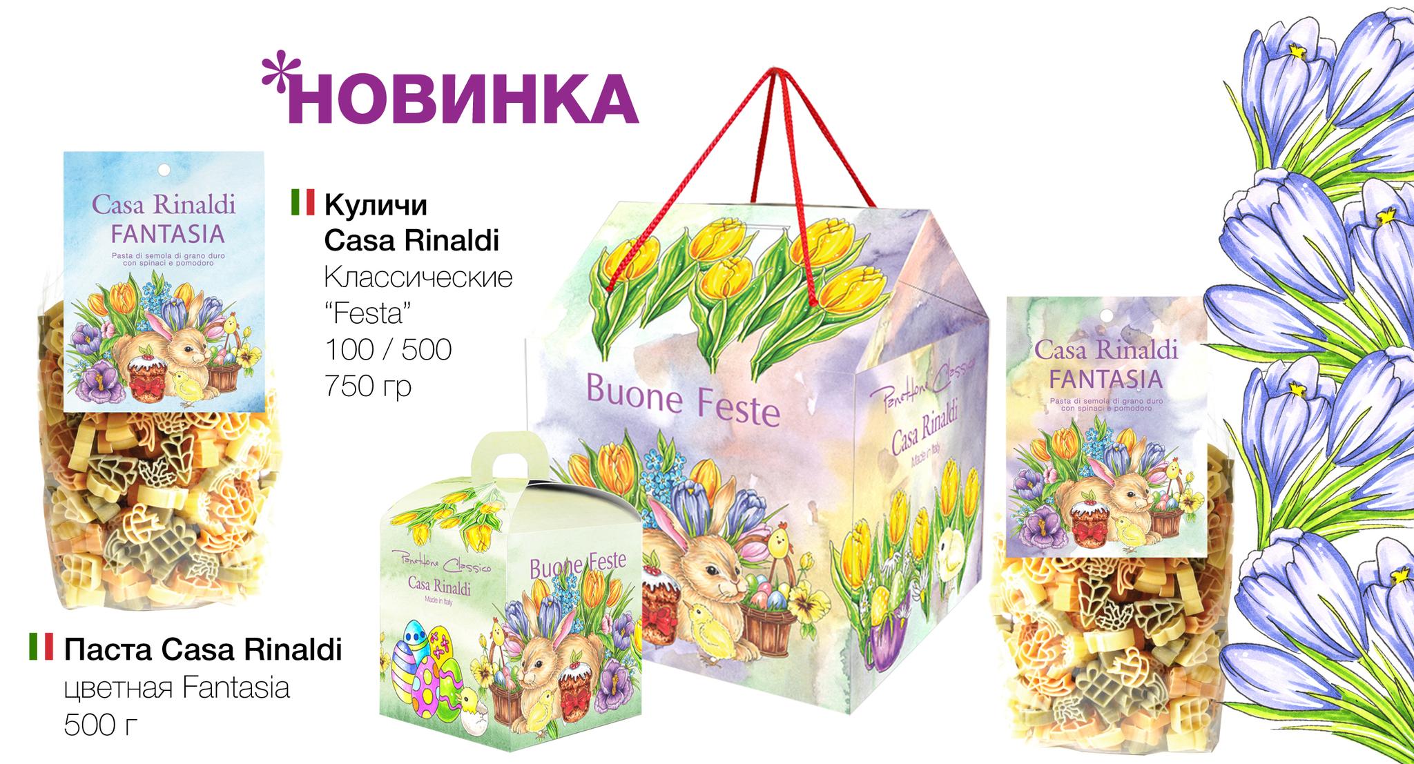 Паста цветная Праздничная Fantasia Casa Rinaldi 500 г