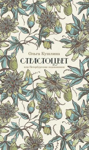 Страстоцвет, или Петербургские подоконники   Кушлина О. Б.