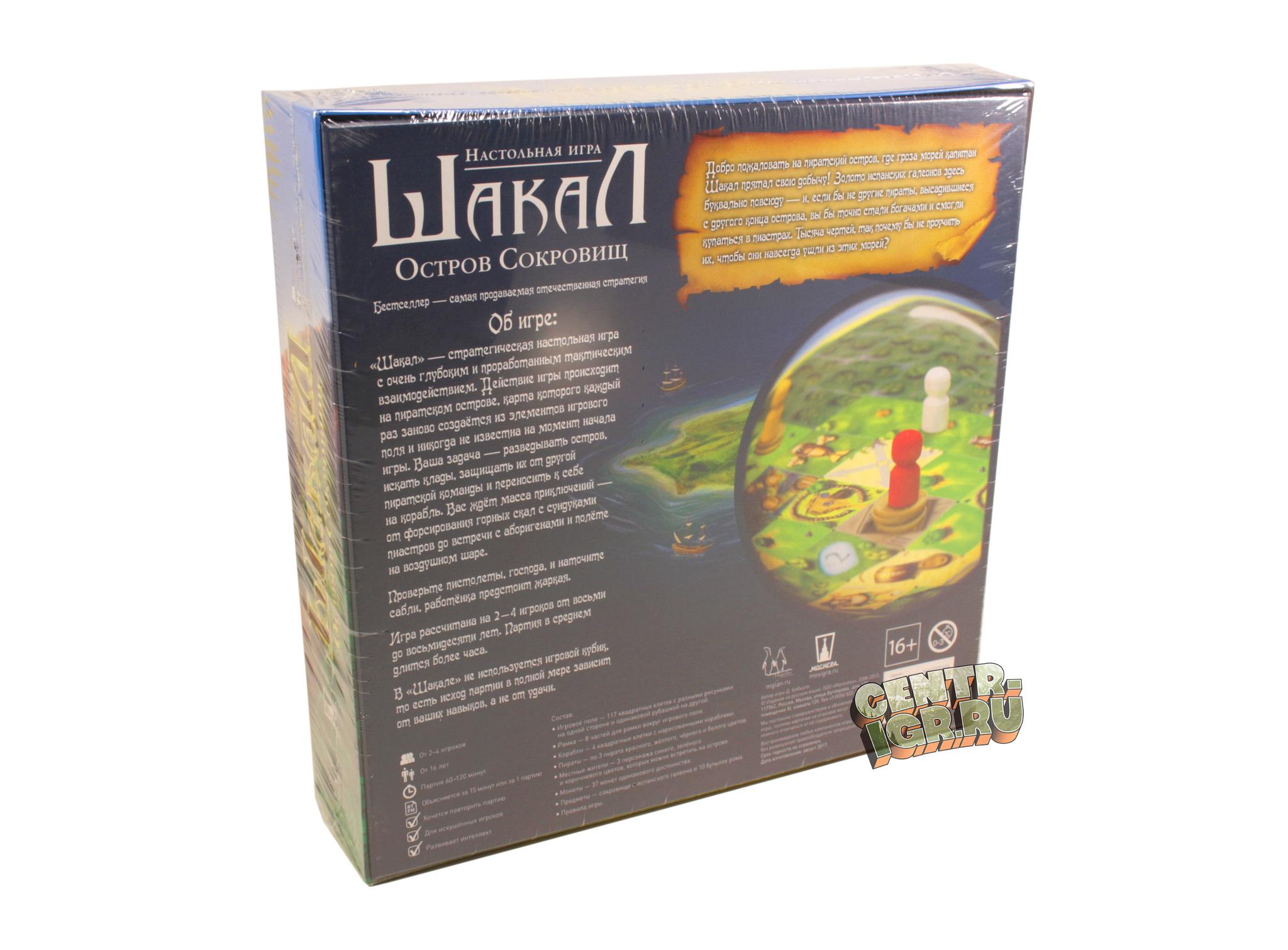Настольная игра Шакал: Остров сокровищ (Jackal: Treasure Island) - КОРОБКА