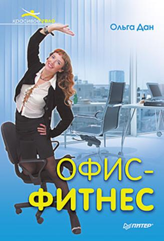 Офис-фитнес