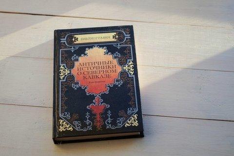 Античные источники о Северном Кавказе. Хрестоматия составитель Аталиков В.М