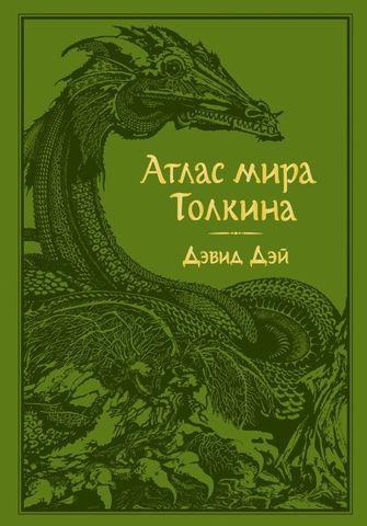 Мир Толкина. Атлас мира Толкина