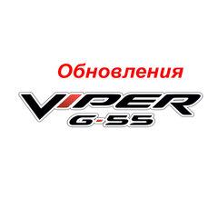 Обновление Прошивки-Базы-камер Viper  G-55 GPS