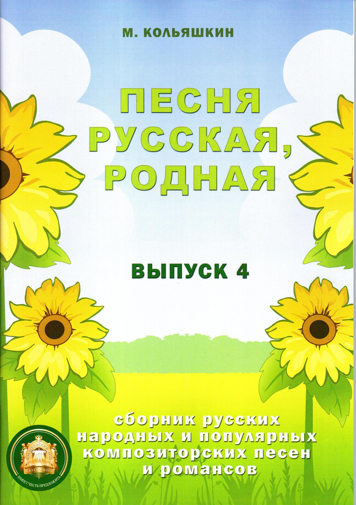 М. Кольяшкин. Песня русская родная. Выпуск 4. Русские народные песни.
