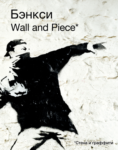 BANKSY. Wall and Piece || Бэнкси