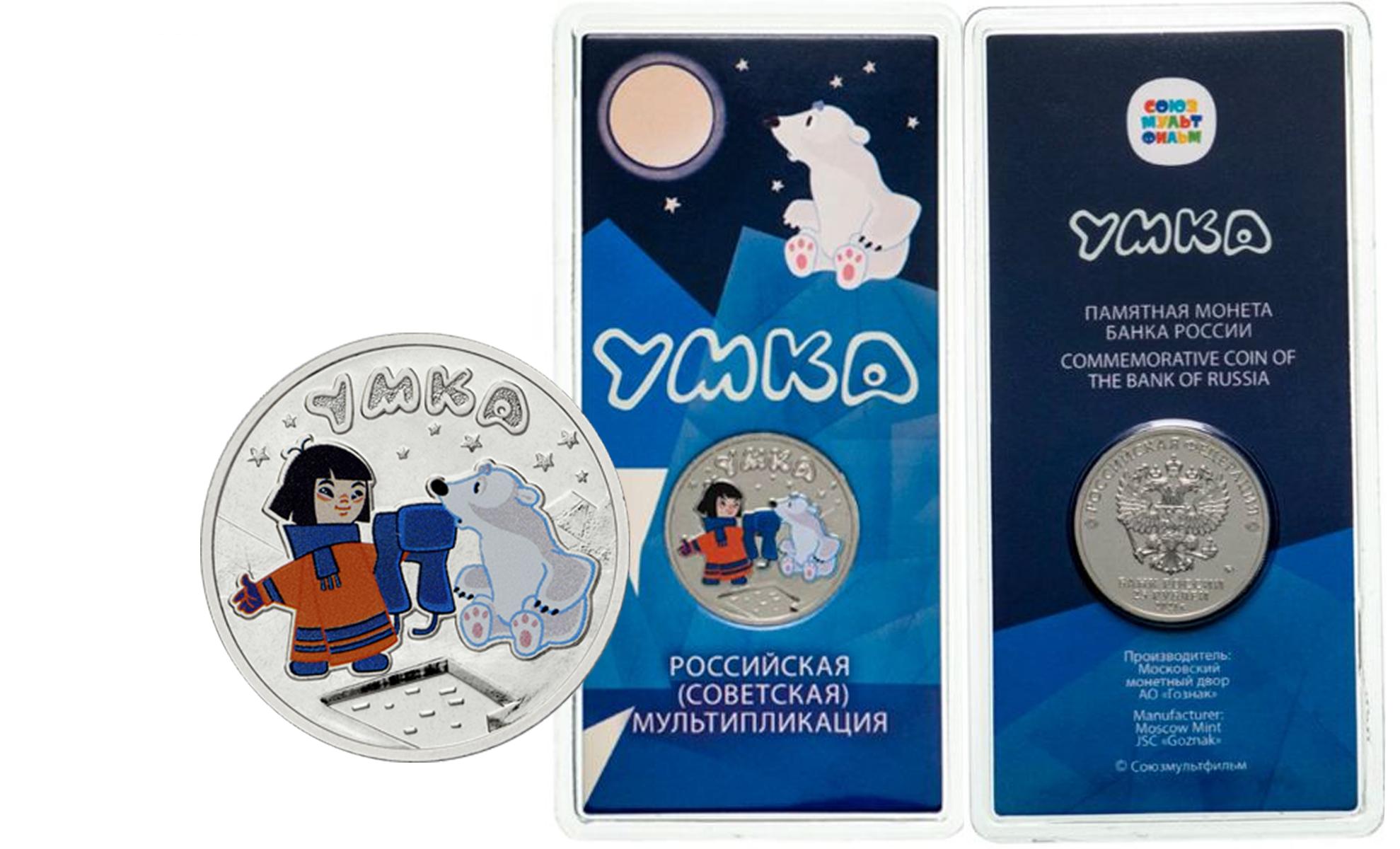 25 рублей Умка Серия Российская (советская) мультипликация 2021 год (цветная)
