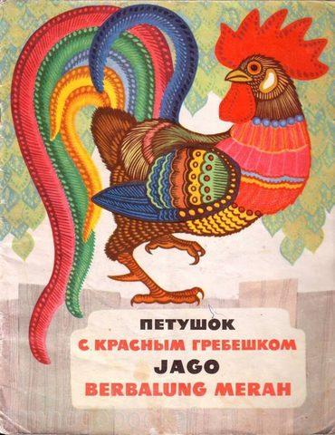 Петушок с красным гребешком / Jago Berbalung Merah