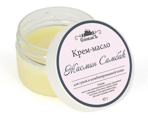 "Крем-масло ""Жасмин самбак"" | 45 гр | СпивакЪ"