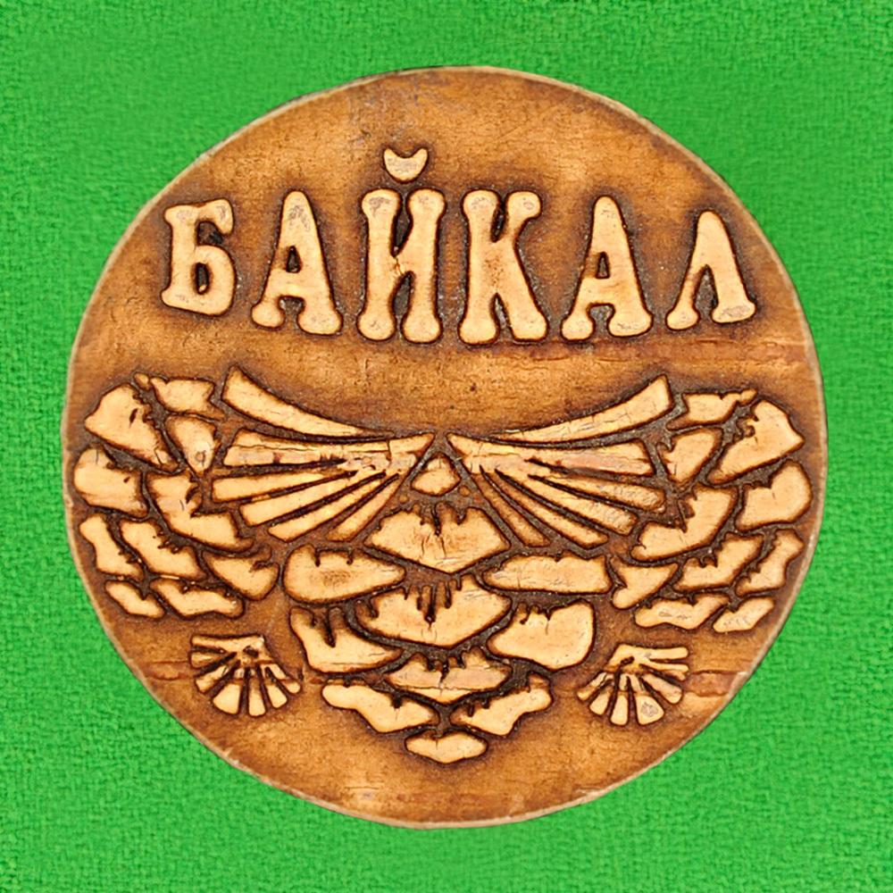 Магнит Байкал, шишка