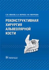 Реконструктивная хирургия альвеолярной кости