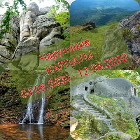 Карпаты Сколе  04.08.2020 - 12.08.2020