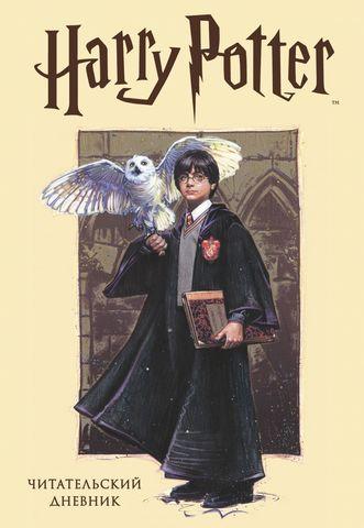 Читательский дневник «Гарри Поттер».