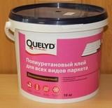 Quelyd Parquet PU 2K (9+1 кг) двухкомпонентный полиуретановый пакетный клей