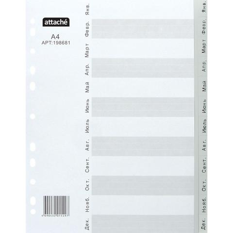 Разделитель листов Attache A4 пластиковый 12 листов (по месяцам)
