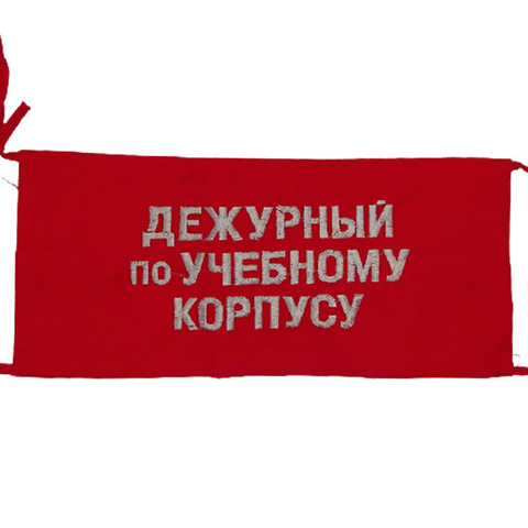 Повязка на рукав красная дежурны по учебному корпусу