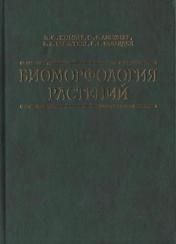 Биоморфология растений. Иллюстрированный словарь