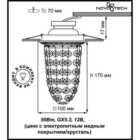 Встраиваемый светильник 369994 серии GRAPE