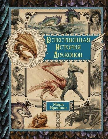 Книга Естественная История Драконов
