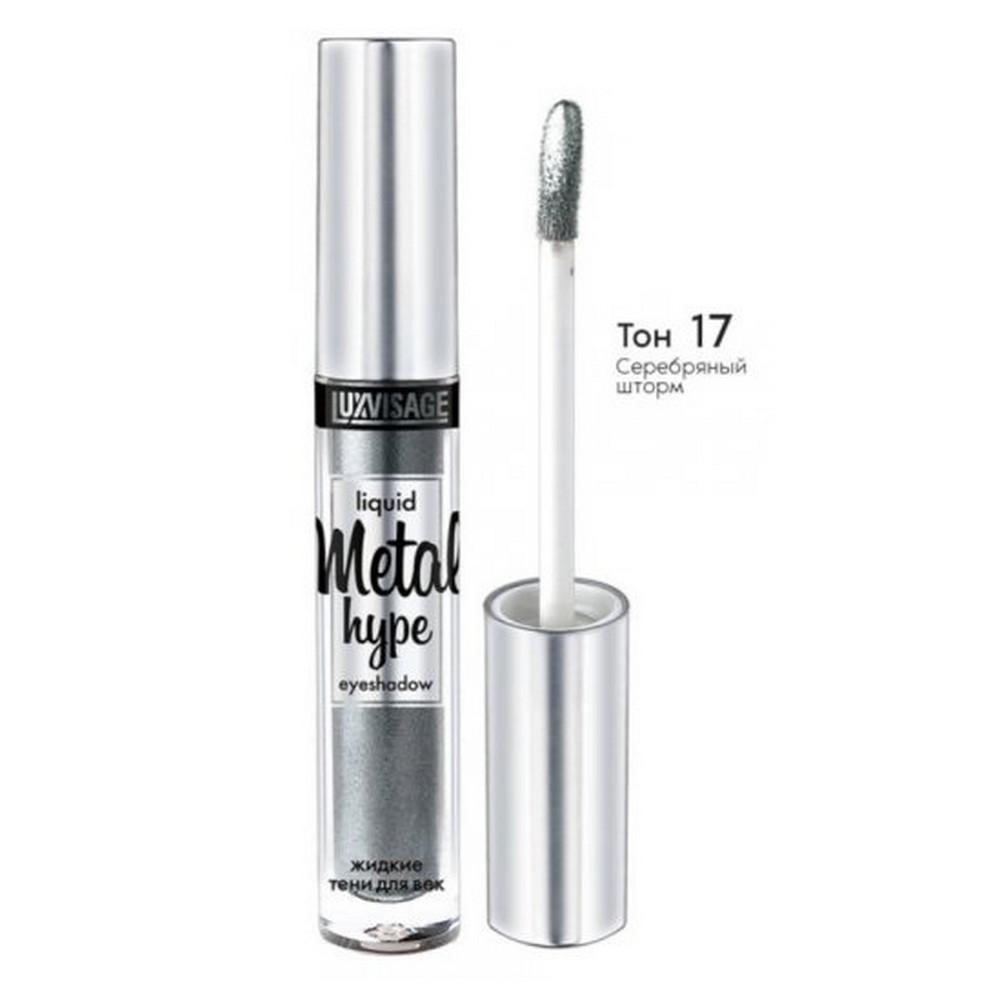Жидкие тени для век  Metal Hype