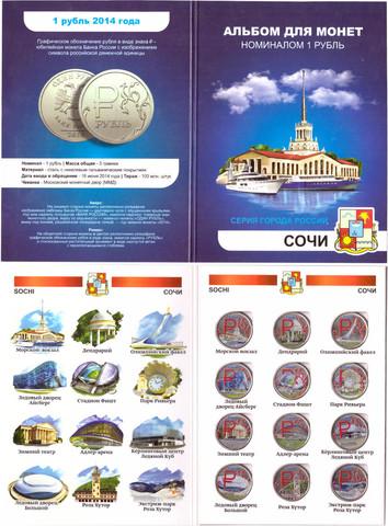 """Набор """"г. Сочи"""". Цветные монеты 1 рубль в альбоме"""