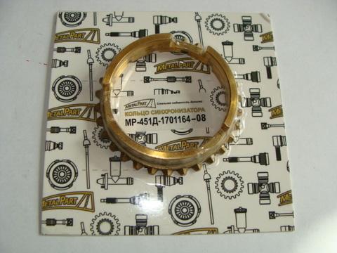 Кольцо  синхронизатора  стар обр.  (MetalPart)