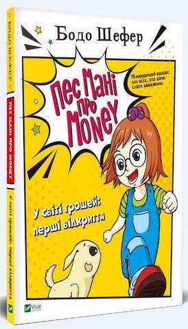 Пес Мані про Money. У світі грошей: перші відкриття