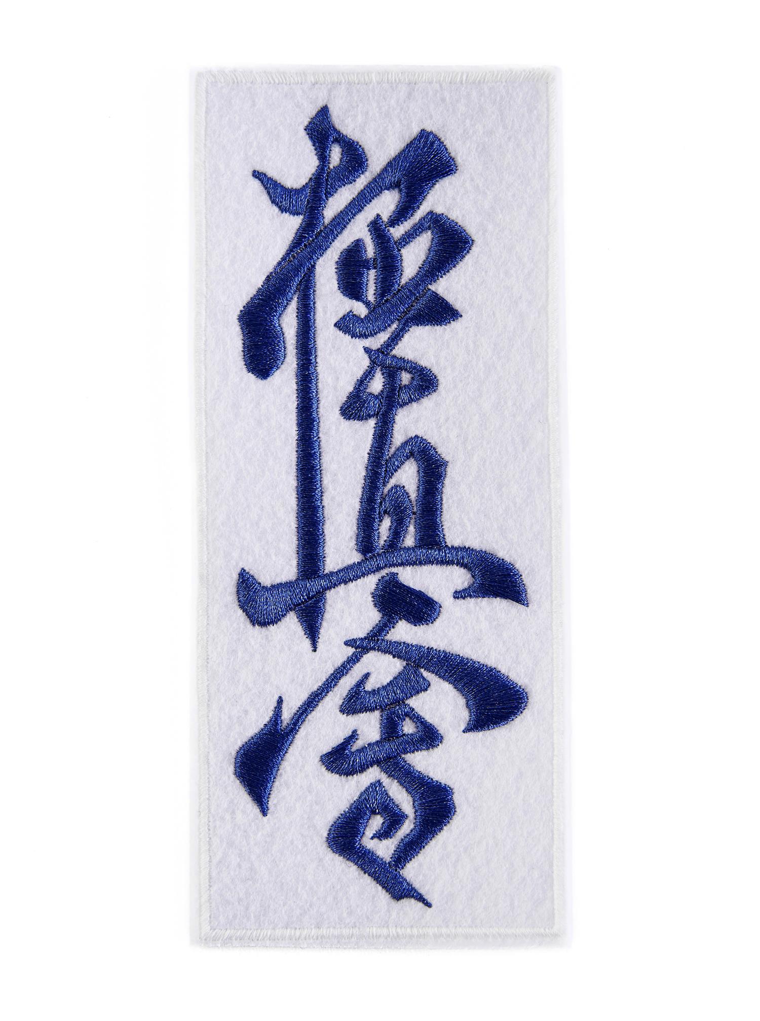 Аксессуары (брелки, шевроны, нашивки) Шеврон KYOKUSHINKAI IP-20.jpg