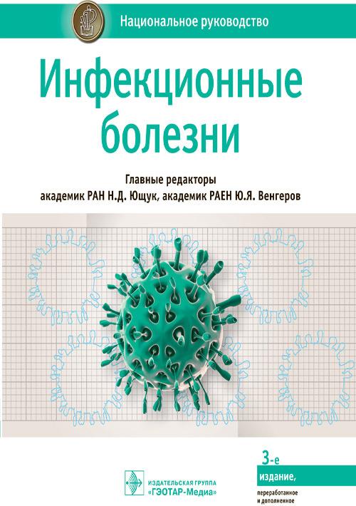 Книги по инфекционным болезням Инфекционные болезни. Национальное руководство ib3.jpg
