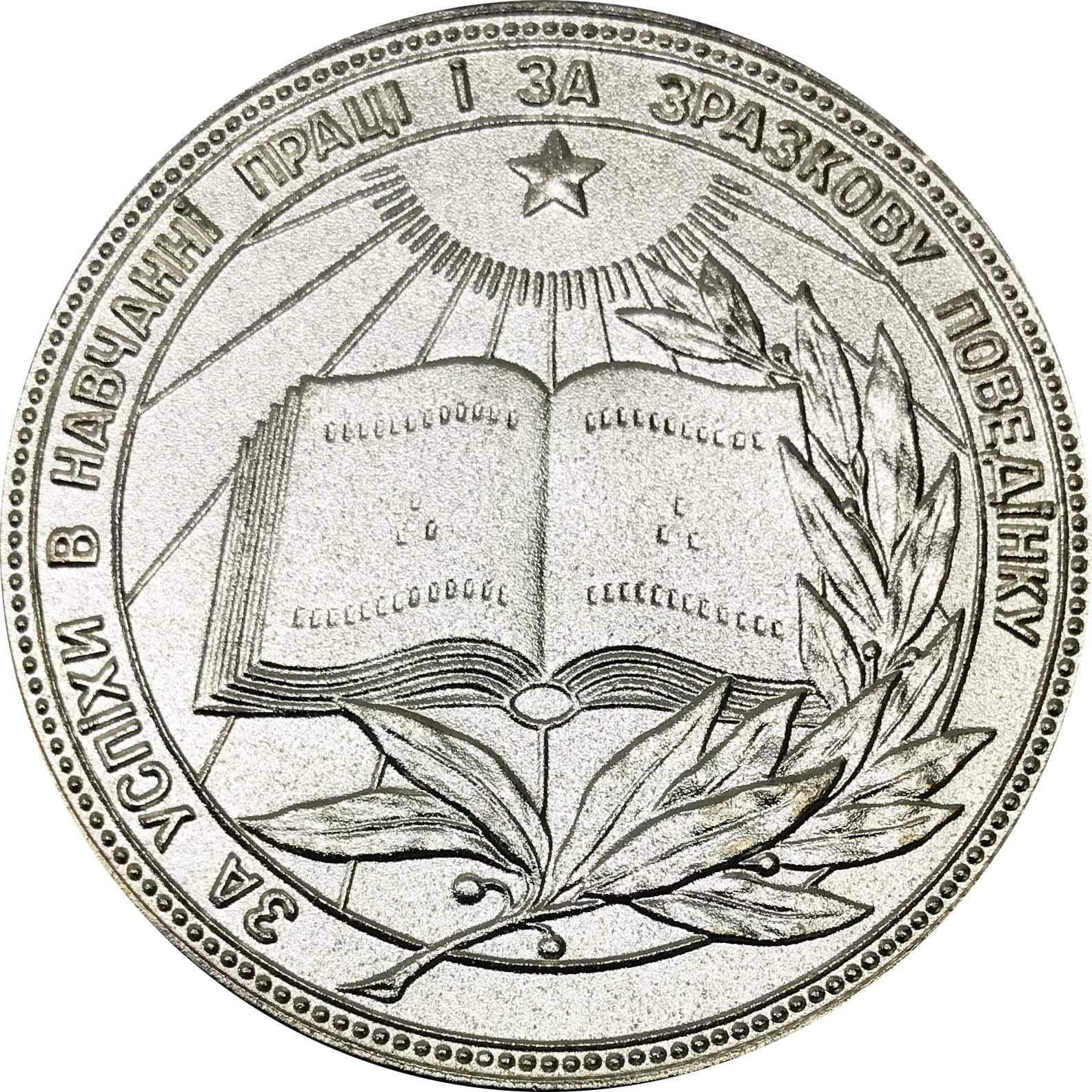 Серебряная медаль «За успешное окончание школы» Украинская ССР