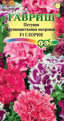 Петуния Глория F1крупноцв. 8 шт. гранул. пробирка