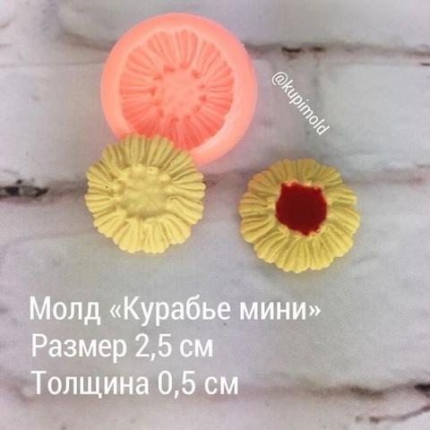 Молд «Печенье Курабье Мини»