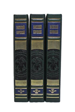 Ключевский В. О. Полный курс лекций. (в 3-х томах)