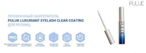 Закрепитель для ресниц PULUK Luxuriant, прозрачный 10мл