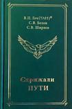 В.П.Гоч, С.В.Белов, С.В.Ширяев. СКРИЖАЛИ ПУТИ