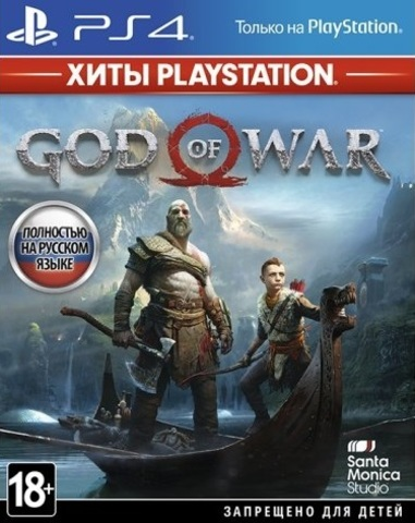 God of War (PS4, Хиты PlayStation, русская версия)