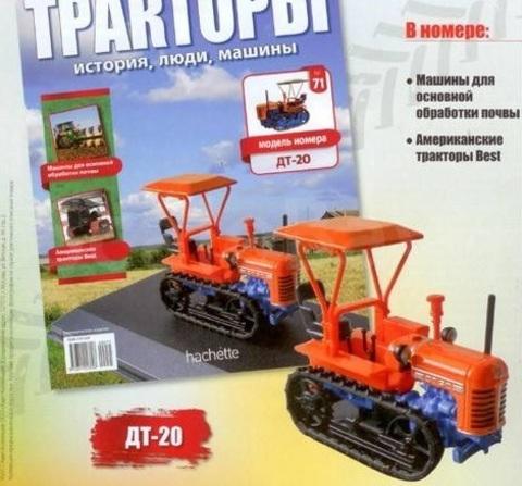 Модель Трактор №71 ДТ-20 г (история, люди, машины)