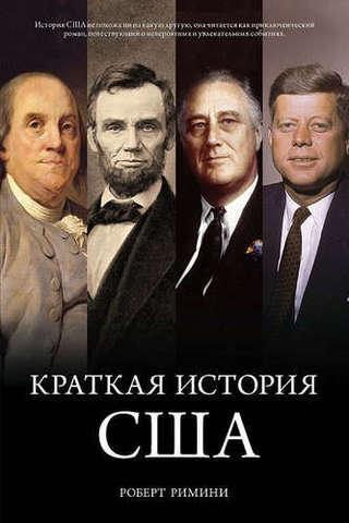 Краткая история США   Римини Р.