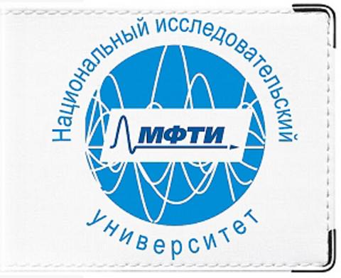 """Обложка для студенческого билета """"МФТИ"""" (физтех)"""