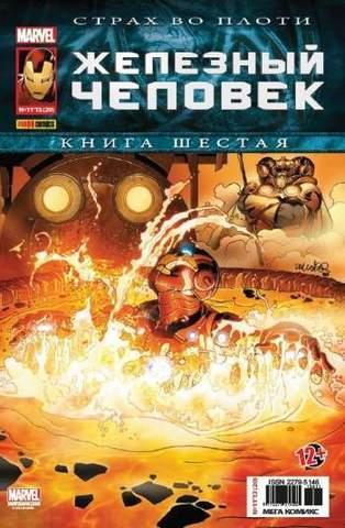 Железный Человек №20 (Panini Comics)