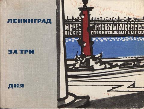 Ленинград за три дня