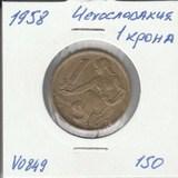 V0849 1958 Чехословакия 1 крона